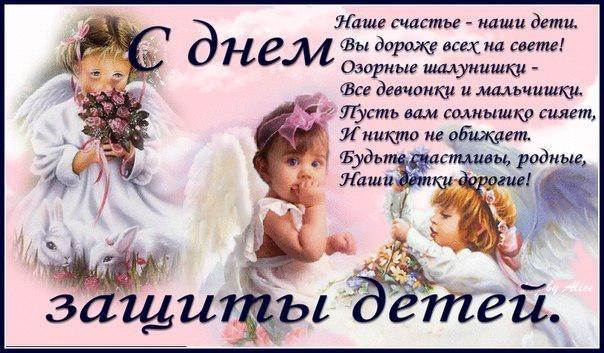 Поздравления мамы с днем защиты детей