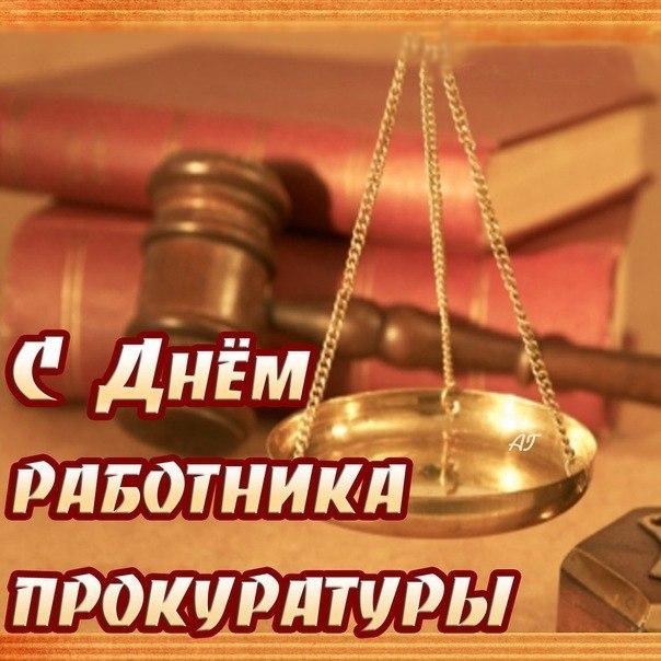 Поздравление работникам прокуратуры в прозе