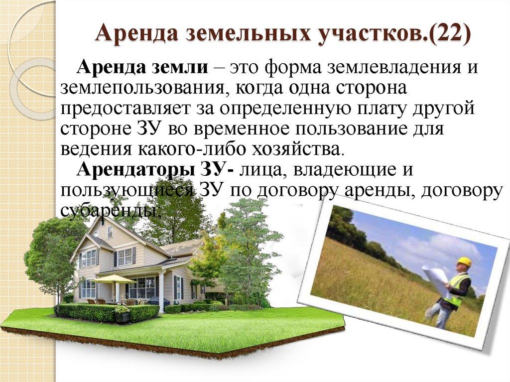 земельный аукцион это