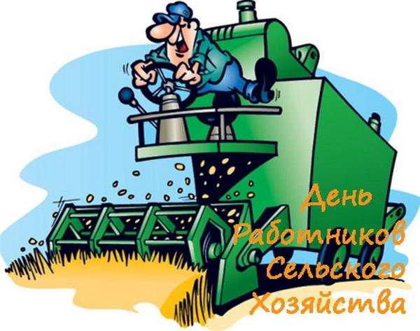 Открытка на день сельхозработника